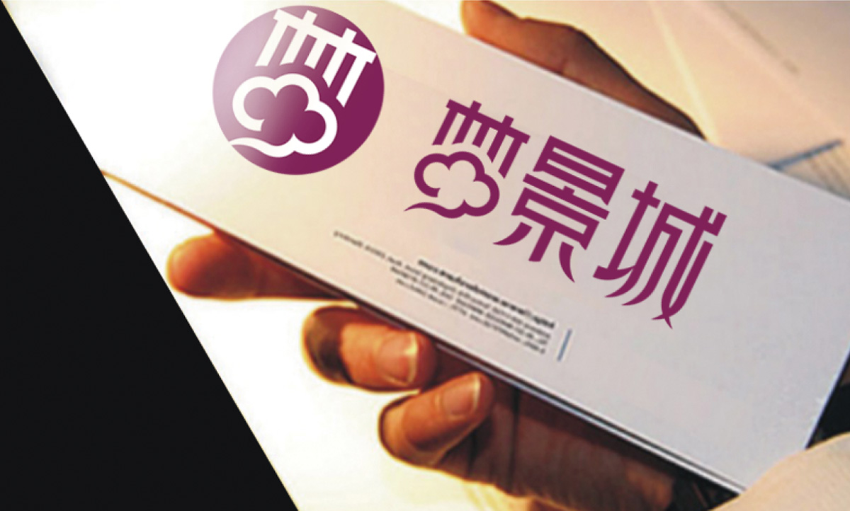logo-mengjingcheng_09