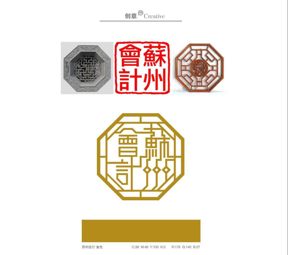 logo-suzhoukuaiji_03