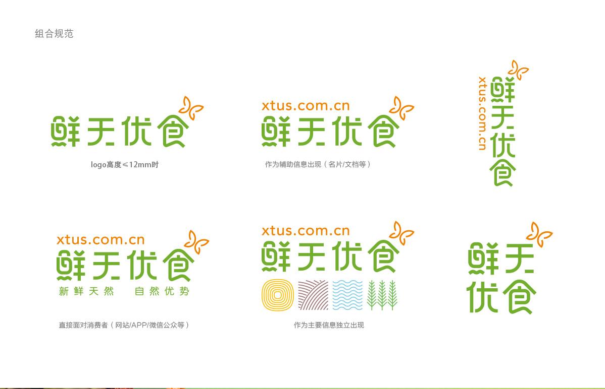 logo-xiantianyoushi_09