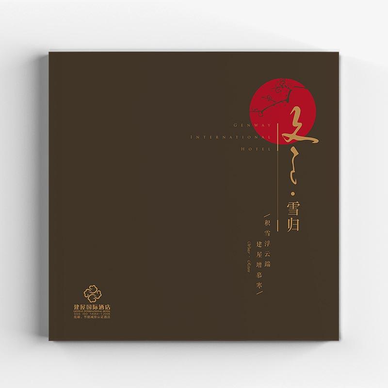 建屋五星级酒店-画册设计