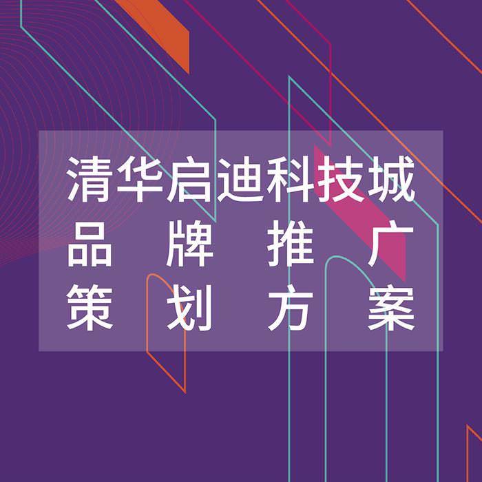 安徽启迪-2017年度品牌全案