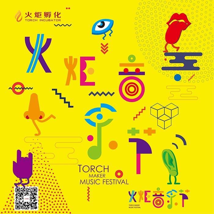 火炬音乐节-活动策划+LOGO设计+品牌推广